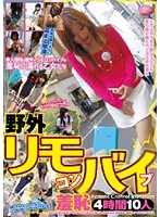 Shy Outside Remote Control Vibrator 4 Hours 10 Girls 下載