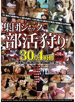 Gang Hijack After-School Club Hunting 30 Girls 4 Hours Download