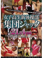 Group Fuck: Schoolgirls From The Rhythmic Gymnastic Club 21 People 4 Hours of Footage Download