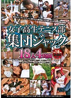Group Fuck: Schoolgirls From The Tennis Club 18 People 4 Hours of Footage Download