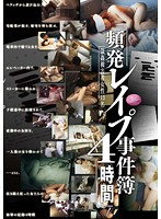 Frequent Rape Case File 4 Hours 下載