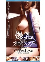 Office Love Full Of Colossal Tits 下載