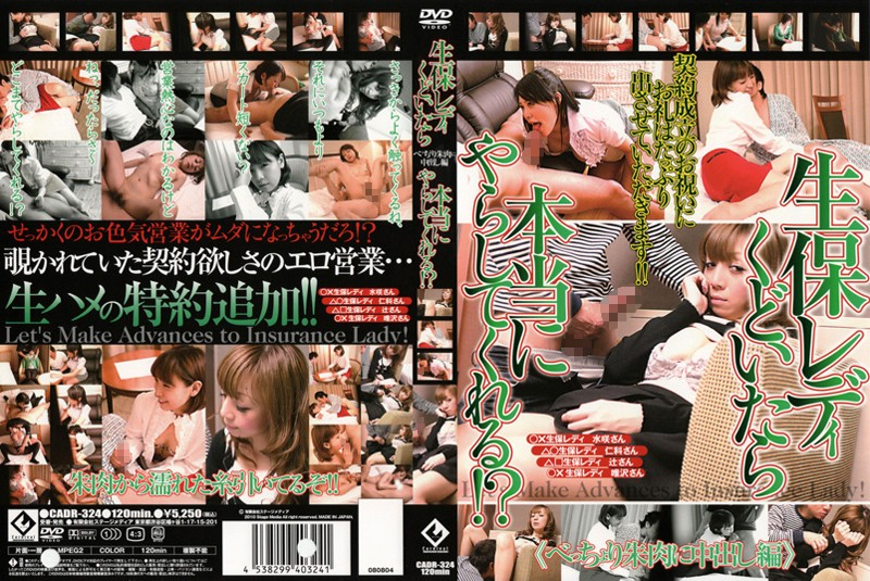 (62cadr00324)[CADR-324] 生保レディくどいたら本当にやらしてくれる!?べっちょり朱肉に中出し編(Will the Life Insurance Lady Really Do It With Me!? Creampie Sex with a Sticky Busty Bodied Woman! Edition) 下載