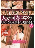 Married Woman Rejuvenation Beauty Clinic 5: If I Show You My Hard Cock Will It Awaken Your Libido!? Download