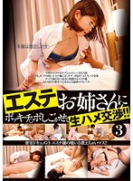 Negotiation Complete! Fuck The Spa Girl Without a Condom! 3 下載