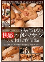 Can't Refuse the Ecstasy of an Oil Massage: Married Women Who Get a Free Massage Also Get a Creampie Download