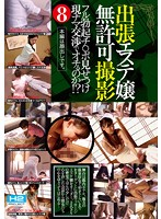 On-Site Massage Parlor Girl's Unconsented Filming. Will She Go For It If We Show Her My Hard Cock And Negotiate!? 8 下載