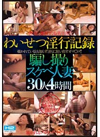 Record Of Naughty Deeds - Kinky Married Women Deceived And Caught On Film - 30 Women, Four Hours 下載