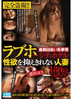 Voyeur Peeping!! 180 Minutes of 15 Love Hotel Couples, Married Women and More! Download