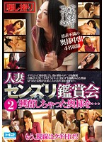 Hidden Camera: Married Women Masturbation Appreciation Society What Will These Wives Do When They're Aroused... 2 下載