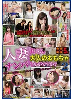 Picking Up Married Women Hey Lady, How About Some Adult Toys? 2 Download