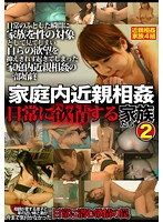 Unbelievably Horny Incestuous Family 2 Download
