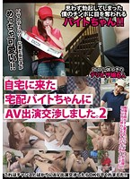 I Negotiated A Porn Appearance With A Part-Time Delivery Girl Who Came To My House. 2 下載