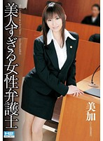 Too Beautiful Female Lawyer Mika Download