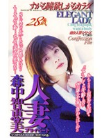 The Private Life Of A Married Woman Chiemi Morinaka Her Begging Eyes Her Hungry Body 下載