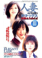 Married Woman Private Deluxe 3 下載