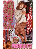 Oh Mother-in-law, I Can't Take It Anymore! Mitsuko Abe 2 下載