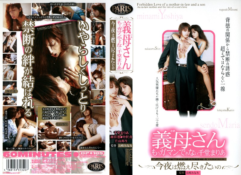DP-105 free jav Oh Mother-in-law, I Can't Take It Anymore! Maria Sendo