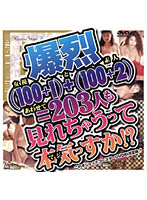 Burst Fuck 100+1 Actresses + 100+2 Amateurs Equals 203 People To Watch!? 下載