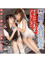 Forbidden Step Mother Love Miri Sugihara Collection Download