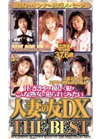Friends of Married Woman Deluxe THE BEST 下載