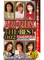 Married Woman's First DX THE BEST 002 下載