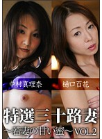 Sweet Honey of Specially Selected Thirty Year Old Women vol. 2 Download