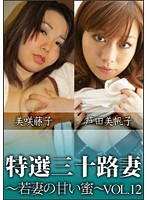 Sweet Honey of Specially Selected Thirty Year Old Women vol. 12 Download