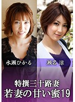 Sweet Honey of Specially Selected Thirty Year Old Women vol. 19 下載