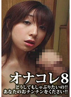 Masturbation Collection Vol. 8 I Want To Suck Cocks!! Give Me Your Cock NOW!!! Download
