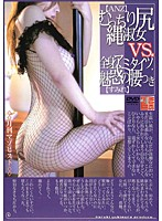 Plump Assed Rope lady Vs Full Body Stocking Fascinating Hip Shaking 下載