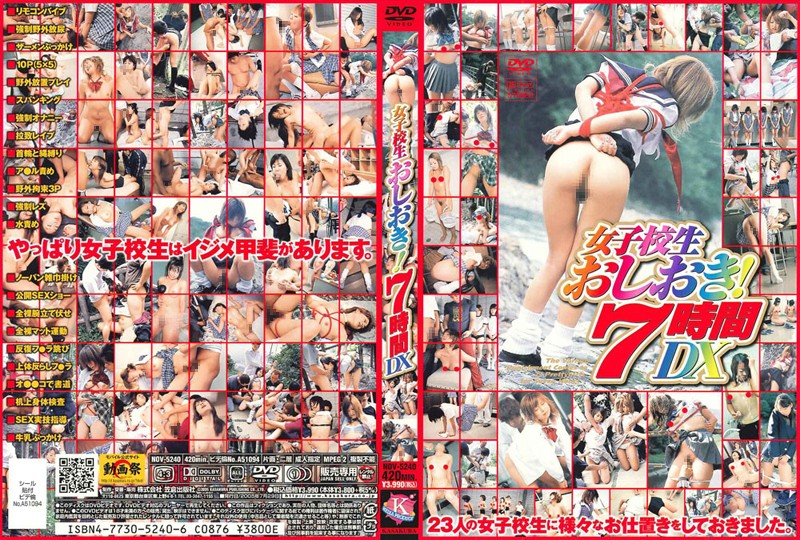 NOV-8320 Schoolgirl Punishment - 7 Hour Deluxe - Schoolgirl, Outdoor, Bondage