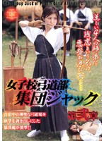Girls' School Japanese Archery Club Group Jack The Second Chapter 下載