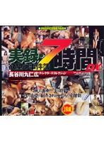 Real Filming Crime Recording of Lust 7 Hours DX Kunihiro Hasegawa Director's Collection Download