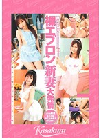 Moe Fest Naked Apron Newlywed Wives In Heat 下載