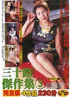 Thirty Something Masterpiece Collection 3 Complete Collection 4 Videos 230 Minutes Download