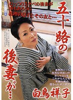 When My Wife Hit Fifty... Shoko Shiratori Download