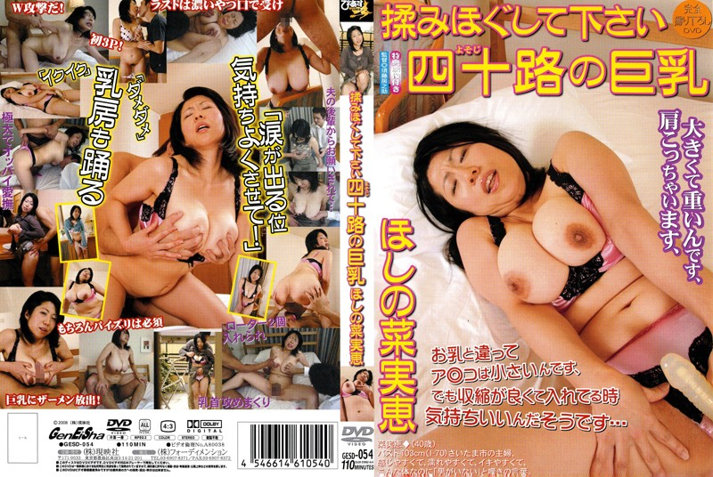 GESD-054 Massage My Tits. Big Tits Woman Around Forty. Namie Hoshino - Titty Fuck, Threesome / Foursome, Namie Hoshino, Mature Woman, Featured Actress, Big Tits Lover, Big Tits