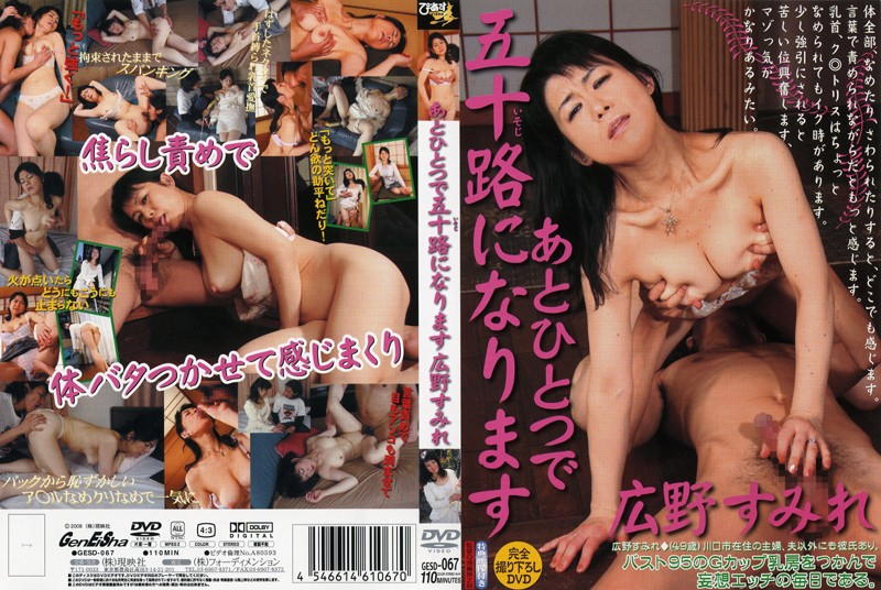 GESD-067 I Will be 50 Next Year. Sumire Hirono - Sumire Hirono, Ropes & Ties, Mature Woman, Handjob, Featured Actress, Cunnilingus, Big Tits