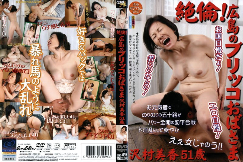 GESD-095 Unequaled! MILF Of Hiroshima Plays 51 Year Old Mika Sawamura - Mika Sawamura, Mature Woman, Featured Actress, Big Vibrator, 69
