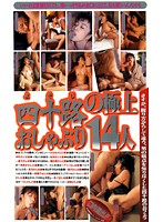 The Fourteen Finest 40 Something Cock-Suckers Download