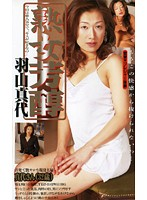 A Mature Woman's Full-Bodied Flavor Mayo Hayama 下載