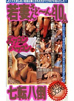 Ten Bangin' Young Wives Writhing In Agony As They Get Drilled 下載