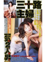 Thirty Something Housewife Two Men At Once 下載