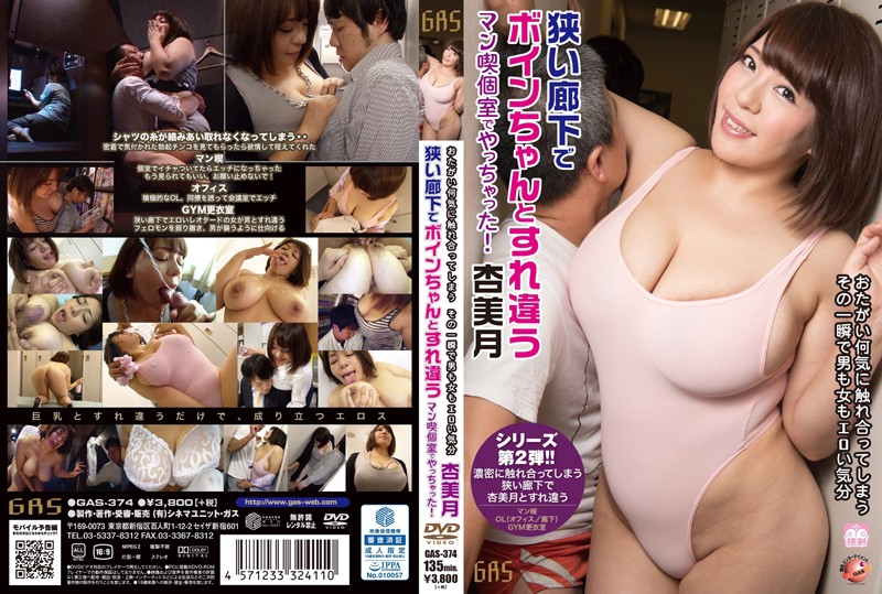 GAS-374 jav model Passing A Busty Baby In A Narrow Corridor – An Mitsuki – Fucking In A Crowded Private Room!