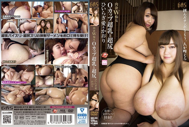 GAS-413 Dirty Sluts Huge O-Cup Tits And Juicy Ass Ai Hiragi & Kaori
