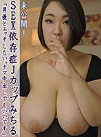 "Previously Unreleased! Michiru Is A J-Cup Titty Girl Who Is Addicted To Sex ""I Want To Fuck An Adult Video Actor, And I Don't Mind Having Creampie Sex"" 下載"