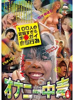 Masturbation Addicts. The Perverted And Crazy Masturbation Acts Of 100 Women. First Volume. 6 Hours Download