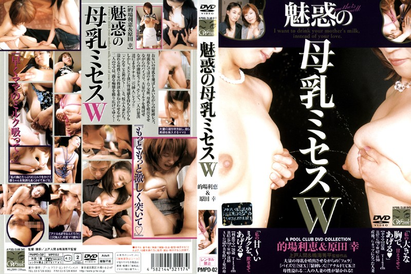 PMPD-02 Mrs. Mother's Milk's Facination W Rie Matoba &Sara Harata - Sachi Harata, Rie Matoba, Lesbian, Breast Milk, Bondage, Anal Play