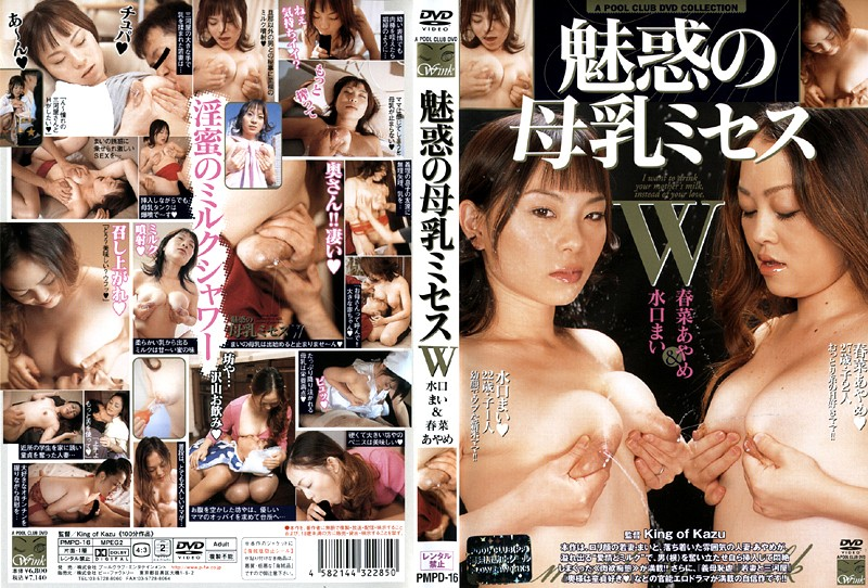 PMPD-16 Mrs. Mother's Milk's Facination W Mai Mizuguchi & Ayame Haruna - Other Fetishes, MILF, Married Woman, Mai Mizuguchi, Breast Milk, Big Tits, Ayame Haruna